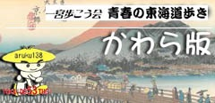 青春の東海道歩き